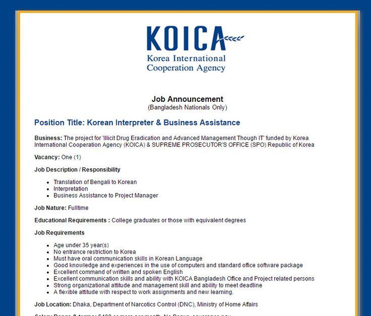 Korea International Cooperation Agency (KOICA) Korean
