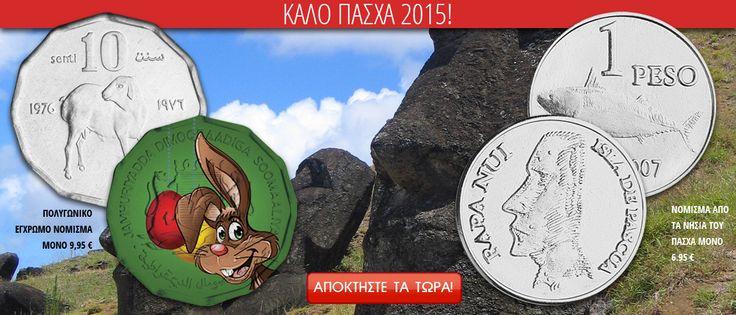 |||Μεγάλος διαγωνισμός του Coinsclub.gr|||  KANTE SUBCRIBE ΚΑΙ ΚΕΡΔΙΣΤΕ ENA ΣΠΑΝΙΟ ΝΟΜΙΣΜΑ!  https://www.facebook.com/Coinsclub.gr?fref=ts