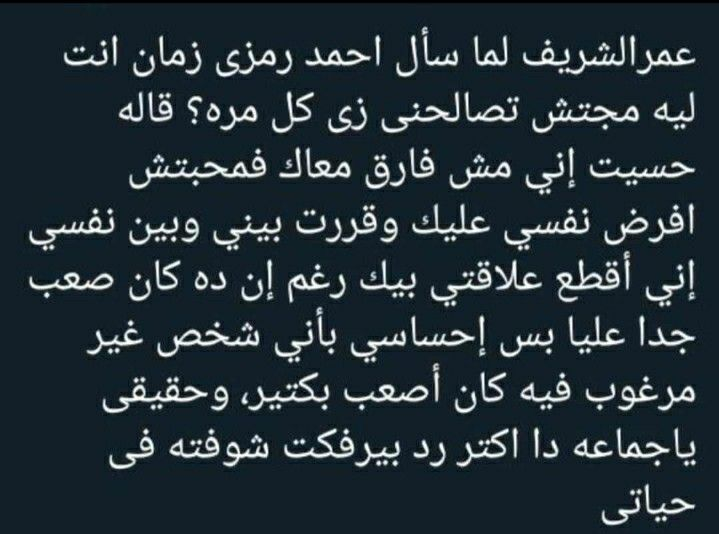 Pin By Apop On فجوة سوداء Instagram Captions Instagram Arabic Calligraphy