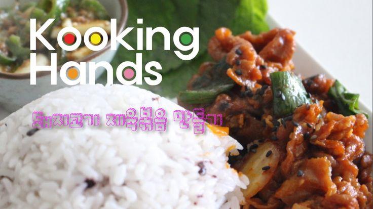 How to make Korean food by Kooking Hands - Making Korean Spicy Pork BBQ