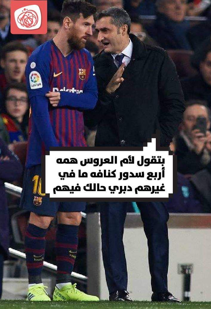 Pin By صورة و كلمة On ابتسامة ᴗ Funny Arabic Words Baseball Cards Funny