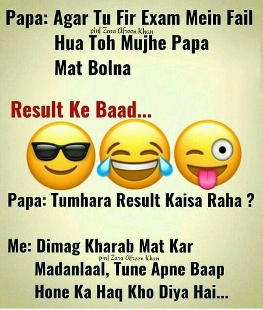 Pin by Saima Rukhsar on Knowledge and fact | Funny school