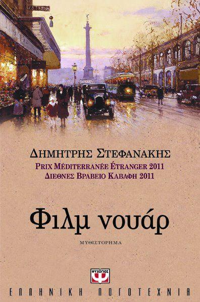 Φιλμ νουάρ, συγγραφέας: Δημήτρης Στεφανάκης