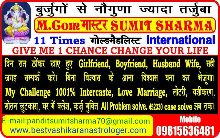 Vashikaran specialist in united-states Is Qualified Astrologer Who Gives Famous astrologer Sumit Sharma black magic and love marriage problem solution