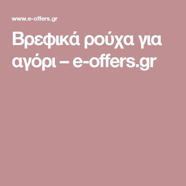 Βρεφικά ρούχα για αγόρι – e-offers.gr