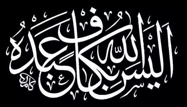 """Hz.Mevlânâ """"Eleysellahu bi kâfin abdehu"""" Allah kuluna kâfi değil mi? (Zümer Suresi, 36. Âyet) Hat: Kâmil Akdik"""