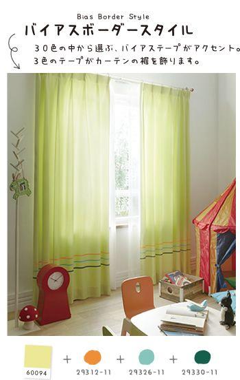 バイアスボーダースタイル 30色の中から選ぶ、バイアステープがアクセント。3色のテープがカーテンの裾を飾ります。