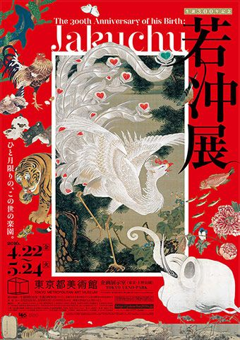 生誕300年記念 若冲展のポスター The 300th Anniversary of his Birth: Jakuchu at Tokyo Metropolitan Art Museum 2016.4.22 - 5.24