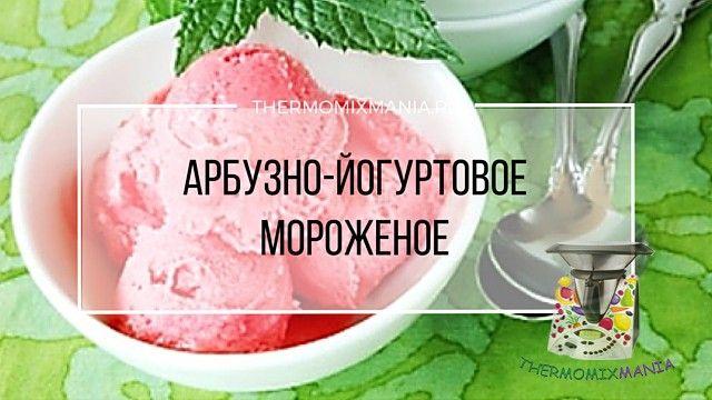 Арбузно-йогуртовое мороженое Термомикс.   на 8 человек  Ингредиенты: •130 г сахара •200 г белого йогурта (заморозить кубиками) •500 г мякоти арбуза без косточек (заморозить кусочками) •50 г шоколадных капель  Способ приготовления: 1.В чашу добавить сахар и измельчить: 15 сек/ск.10; 2.Собрать со стенок на дно с помощью лопатки; 3.Добавить йогурт и мякоть арбуза, измельчить: на ск.7 с помощью лопатки; 4.Посыпать шоколадные капли и аккуратно смешать лопаткой; 5.Выложить в креманки и…