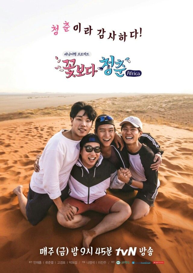 Youth Over Flowers - Africa Korean variety show #ryu jun yeol