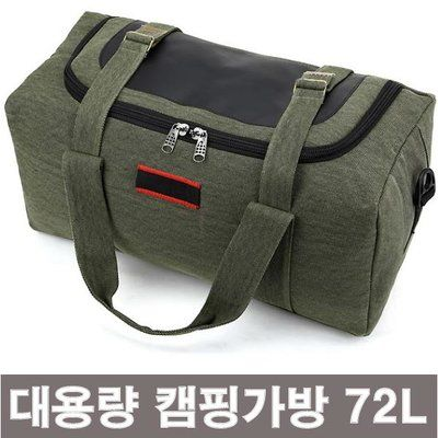G마켓 - 72L 대용량 캠핑 가방 캠핑용품 여행가방 백팩