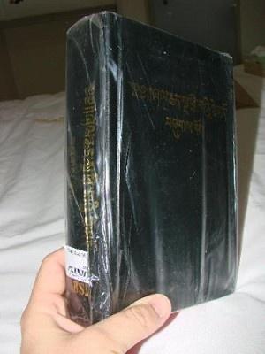 Tibetan Bible Hardcover