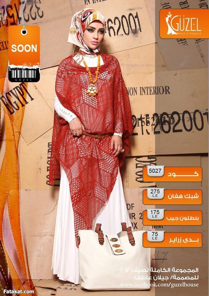 مجموعة أزياء صيف 2012 لمصممة الأزياء جيلان عاطف