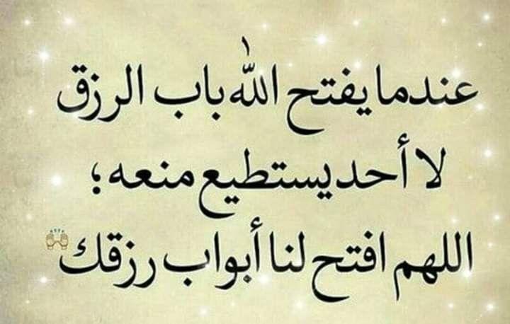الرزق لا ينحصر في مال أو طعام رزق الله واسع قد يكون الرزق في أصدقاء طيبين في شخص يحبك Modern Chandeliers High Ceilings Arabic Quotes Modern Chandelier