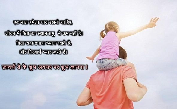 Advance Fathers Day 2018 Status, Messages, Quotes in Hindi...