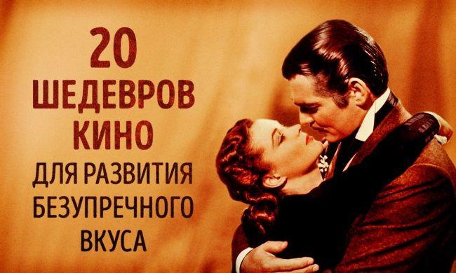 20 шедевров мирового кино для развития безупречного вкуса