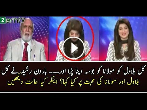 Condition Of Female Anchor On Haroon Rasheed Talking About Bilawal & Maulana Kiss | PAKISTANI DRAMAS ONLINE | Hum TV Drama, Geo Drama, Ary Digital Drama, Aplus Drama, Viral Videos