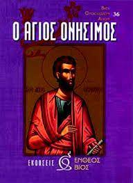 ΕΛΛΗΝΙΚΗ ΔΡΑΣΗ: 15 Φεβρουαρίου: Εορτή του Αγίου Ονησίμου του Αποστ...