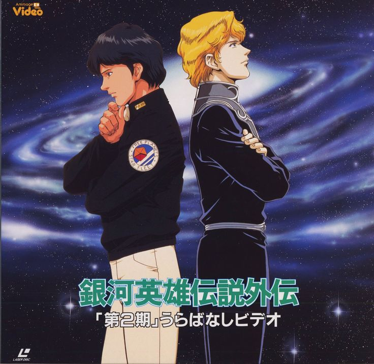 Yang Wen-li & Reinhard von Lohengramm - Legend of the Galactic Heroes