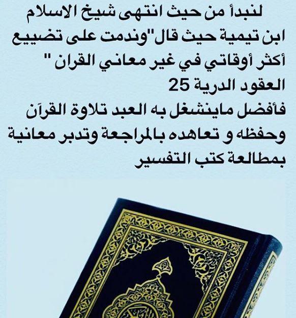 عبارات لحافظ القرآن