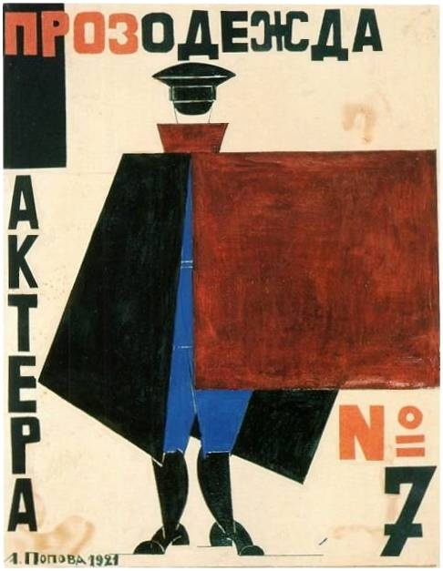 """Lubov Sergeyevna POPOVA  Prozodezhda Actera (The Actor's Professional Garments) #7.   Costume Design For """"The Magnanimous Cuckold"""" by V.S.Meierkhold. 1921.  Indian Ink, gouache, colored ink, lacquer, paper, collage, 32.8x23.3cm."""