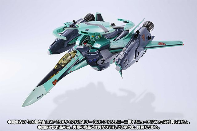 DX Chogokin RVF-25メサイアバルキリー(ルカ・アンジェローニ機)リニューアルVer.用スーパーパーツ&ゴーストセット | Tamashii Web