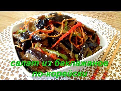 салат из баклажанов по корейски. eggplant salad in Korean - YouTube