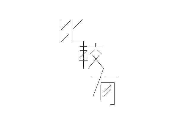 漢字設計 Chinese Typography Design on Behance