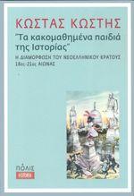 Τα κακομαθημένα παιδιά της ιστορίας Η διαμόρφωση του νεοελληνικού κράτους 18ος-21ος αιώνας