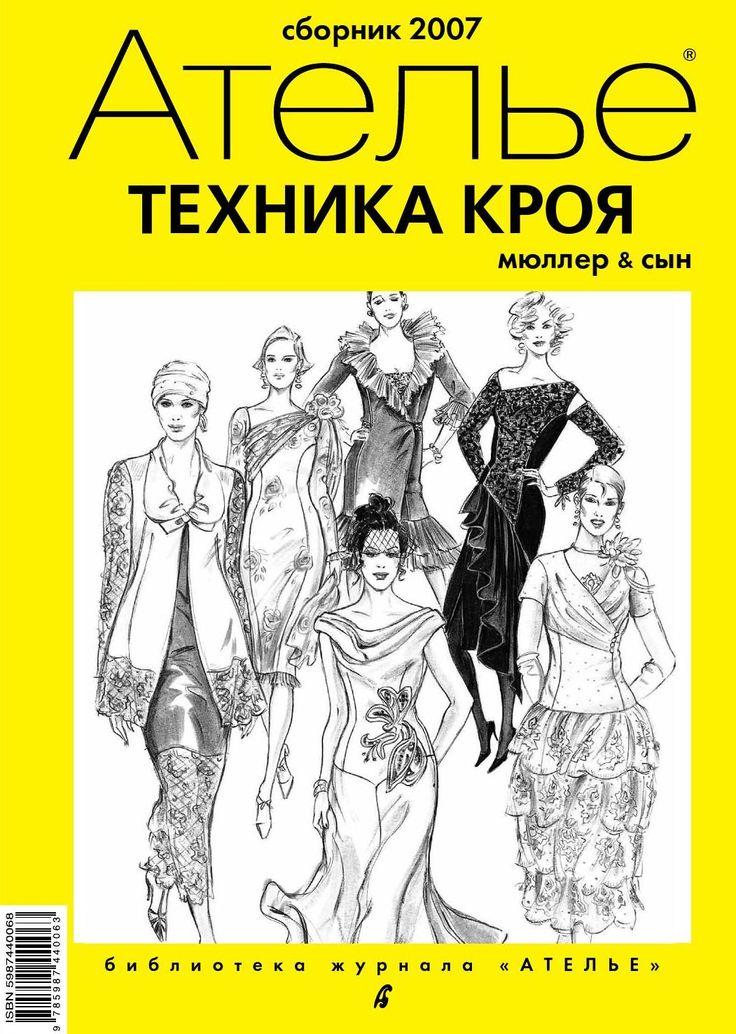 Сборник «Ателье-2007». Техника кроя «М.Мюллер и сын». Конструирование и моделирование одежды. by «EDIPRESSE-KONLIGA»