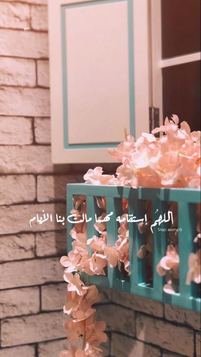 Pin By Besho Besha On Arabic Quotes Iphone Wallpaper Quotes Love Quran Quotes Love Arabic Quotes