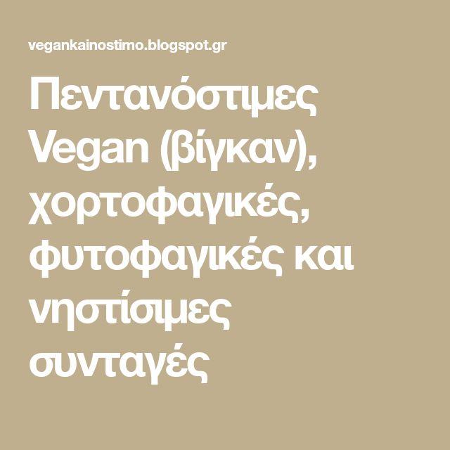Πεντανόστιμες Vegan (βίγκαν), χορτοφαγικές, φυτοφαγικές και νηστίσιμες συνταγές