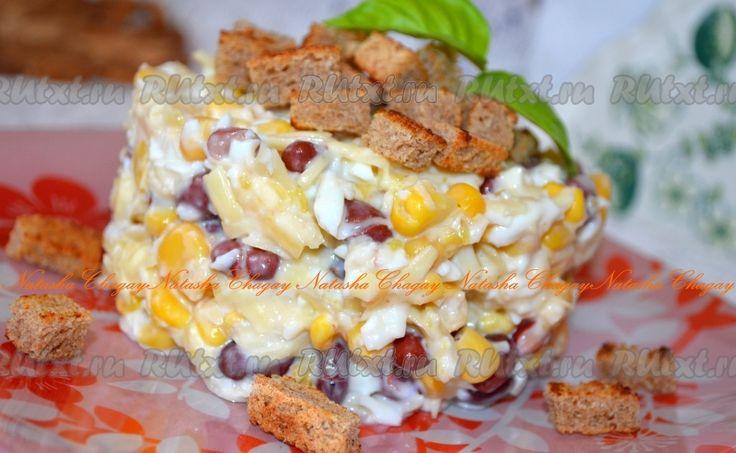 Салат с фасолью, сыром и сухариками - рецепт с фото