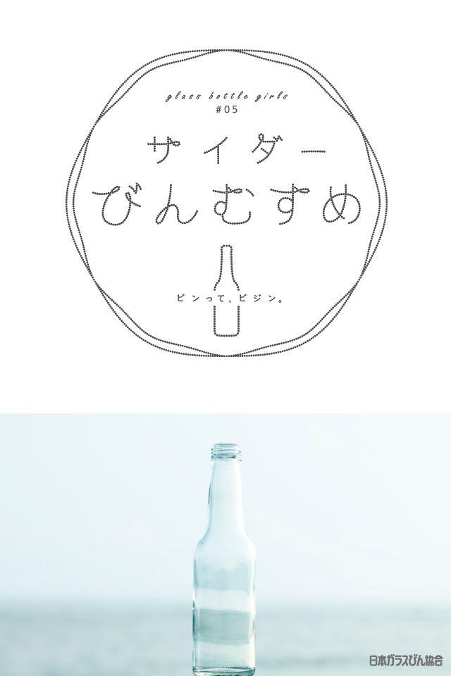 http://www.glassbottle.org/campaign/binmusume/                                                                                                                                                                                 もっと見る
