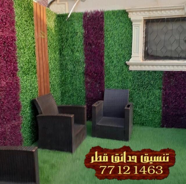 افكار تصميم حديقة منزلية قطر افكار تنسيق حدائق افكار تنسيق حدائق منزليه افكار تجميل حدائق منزلية Outdoor Decor Outdoor Chairs Decor
