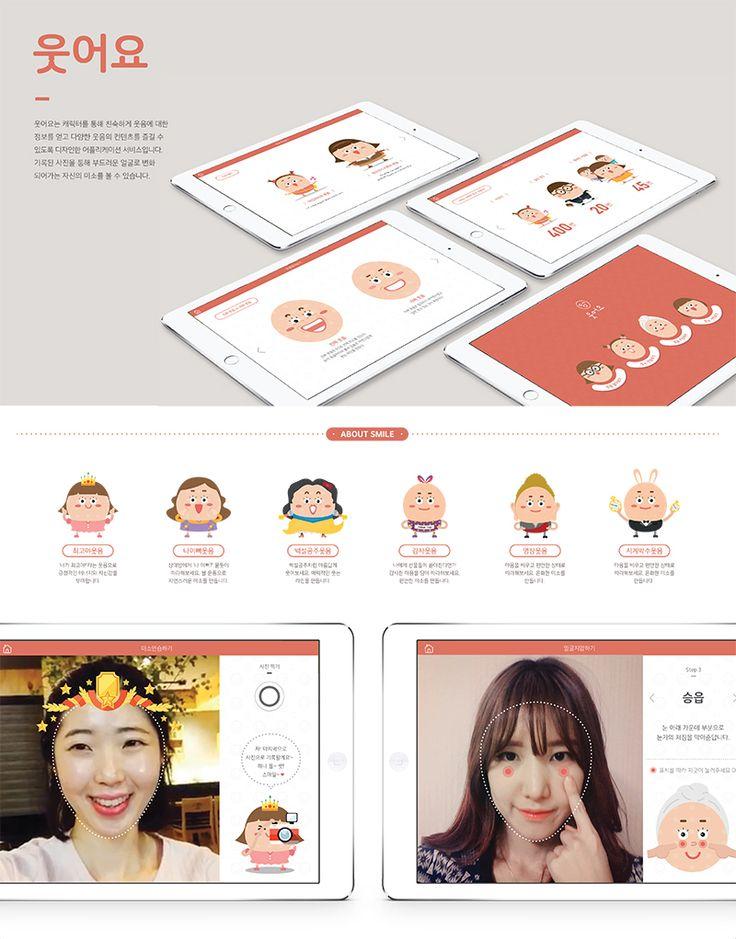 양유정, 권세라│ 웃어요│ Major in Digital Media Design │#hicoda │hicoda.hongik.ac.kr