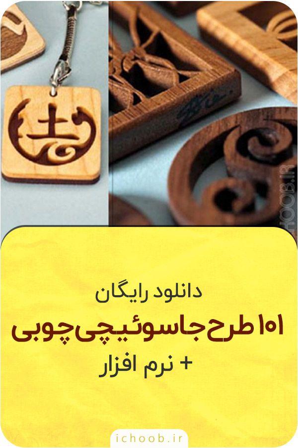 دانلود رایگان ۱۰۱ طرح جاسوئیچی چوبی نرم افزار Woodworking Quick Wood