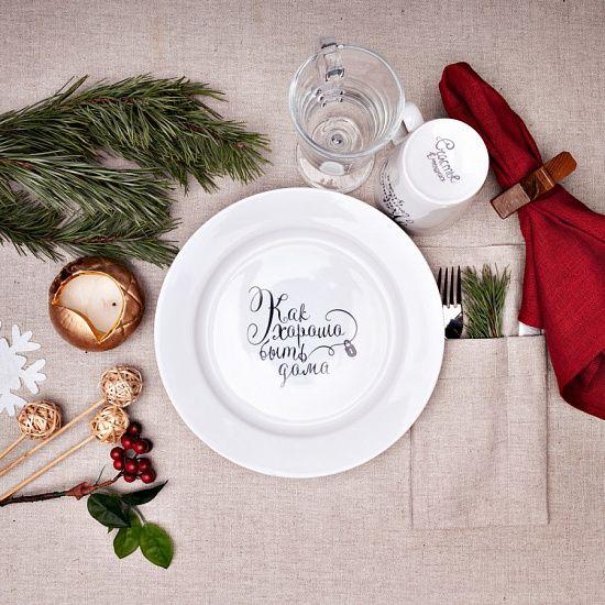 Скоро все гости сядут за праздничный стол, не забудьте о мелочах. СЮЖЕТНАЯ ТАРЕЛКА КАК ХОРОШО БЫТЬ ДОМА Артикул: R2299 https://razverni.com/catalog/goods/syuzhetnaya-tarelka-kak-khorosho-byt-doma/