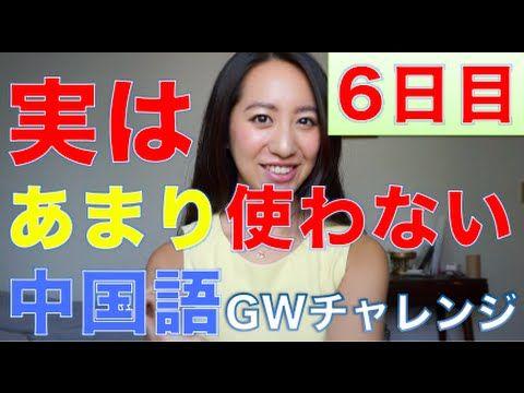 #55 実は使わない中国語!【Akiの落書きチャイニーズ】 - YouTube