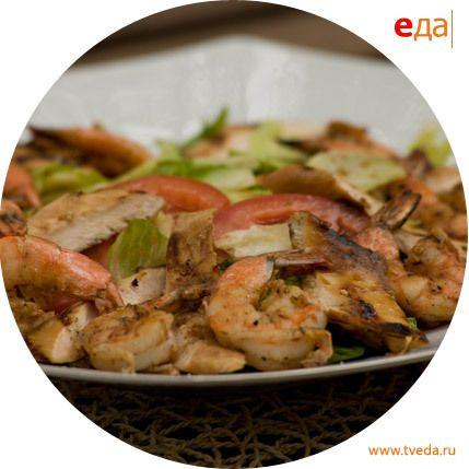Гриль-салат с курицей и креветками