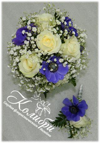 Букет невесты. Бутоньерка жениха. Синие анемоны