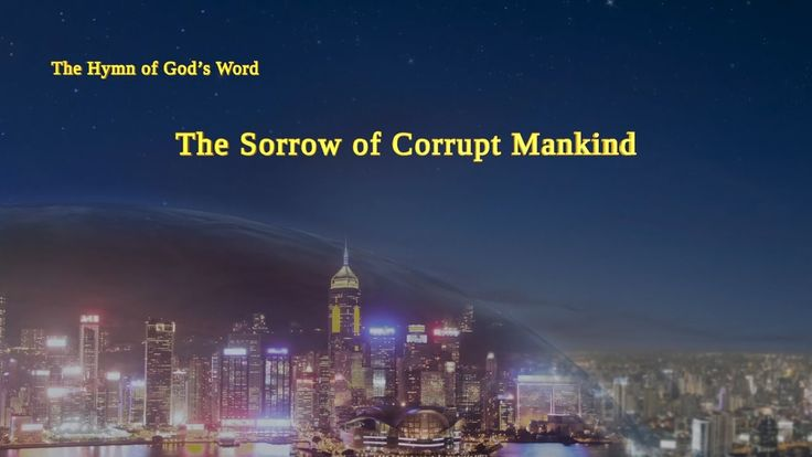 "The Hymn of God's Word ""The Sorrow of Corrupt Mankind"" 