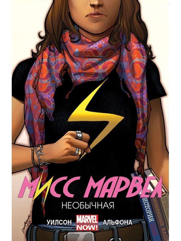 Мисс Марвел (книга 1)