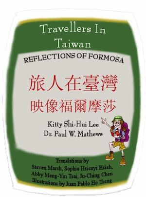 """English & Chinese versions $1.99. http://www.smashwords.com/books/view/458374 外國人眼中的台灣到底是什麼樣子? 他們到底在台灣停留多久? 他們在台灣做些什麼? 台灣人友善聰明嗎? 台灣應該是中國的一部分嗎? 你的疑惑好奇,都可以在這本書得到解答! 一起來探索那些「白色猴子們」在福爾摩莎做些什麼吧! What do foreigners think of Taiwan? How long do they stay? What do they do? Are Taiwanese friendly & smart? Should Taiwan join China? These questions and curiosities are answered in this study of Taiwan. Find out what these strange """"white monkeys"""" get up to in this Formosa…"""