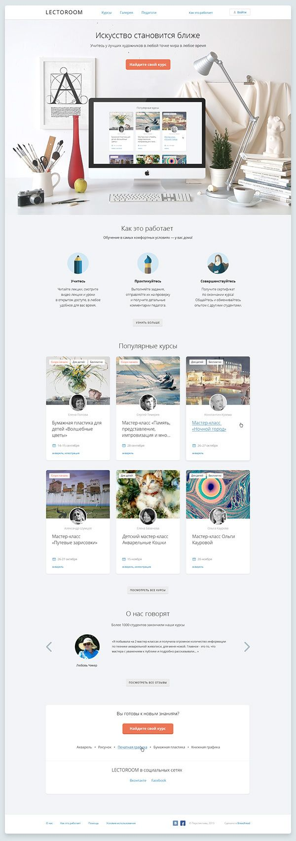 Lectoroom on Web Design Served