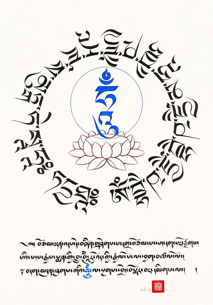 Medicine Buddha Mantra Garland - art print