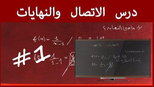 الرياضيات لكل المستويات النهايات والاتصال تمرين محلول رقم17 Math Math Equations