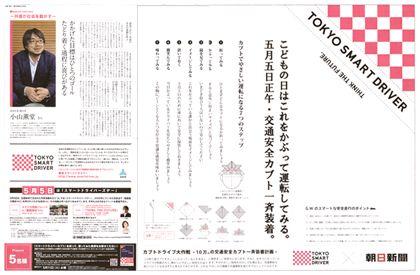 首都高速道路|新聞広告データアーカイブ