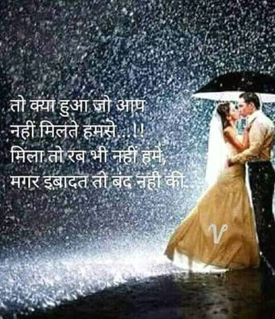 115 best lOve ShaYari images on Pinterest | A quotes ...