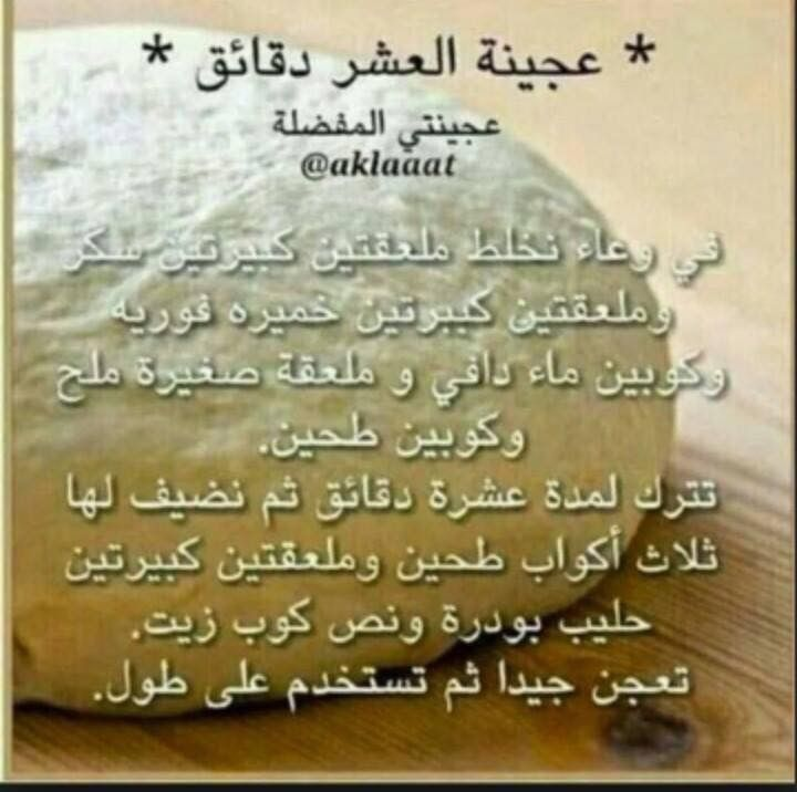 عجينة العشر دقايق Arabic Food Cookout Food Arabian Food